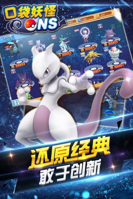 口袋妖怪NS手游下载最新版图2: