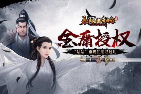 杨过与小龙女群侠传手机游戏IOS版图1: