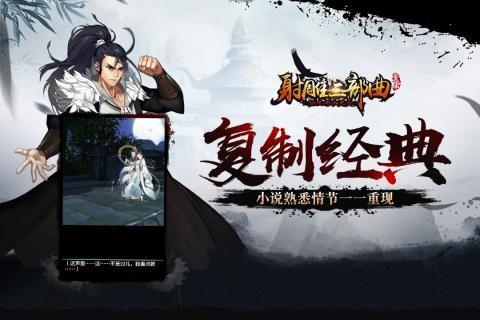 杨过与小龙女群侠传手机游戏IOS版图3: