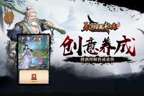 杨过与小龙女群侠传手机游戏IOS版图5: