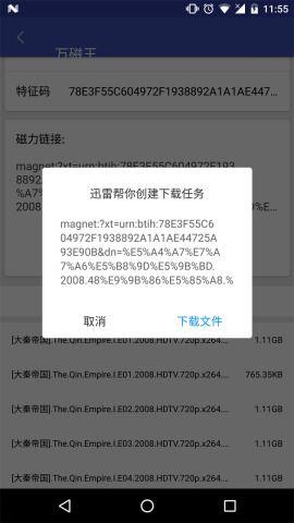 52随意看软件app官网下载手机版图4: