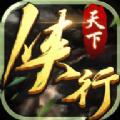 侠行江湖H5官网版