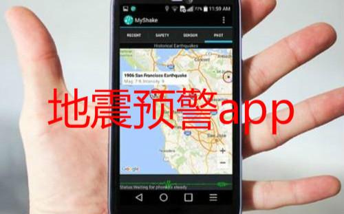 地震预警软件