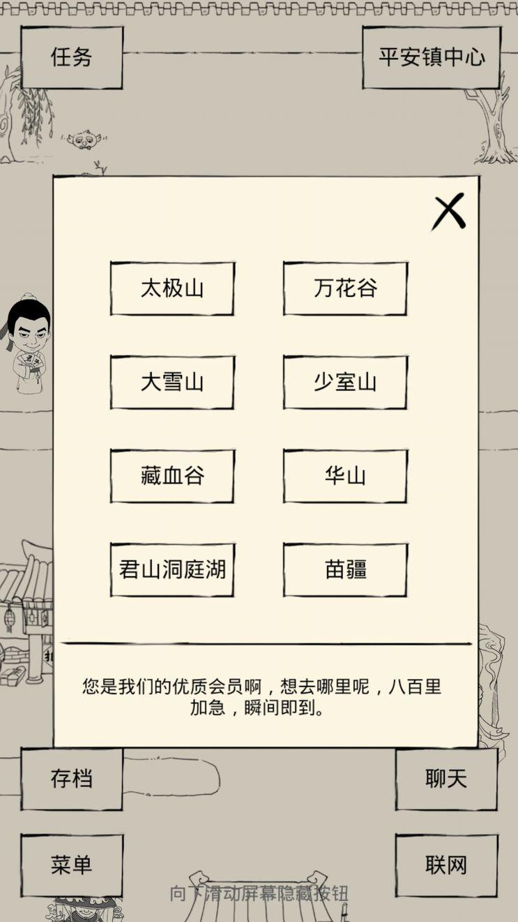 暴走英雄坛江湖经验 暴走英雄坛百科全书[图]