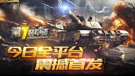 第7装甲师9月1日全平台震撼首发 硬汉装甲血性登场[多图]
