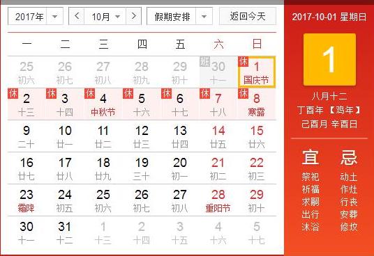 2017国庆火车票放票时间?2017国庆火车票抢票地址[图]
