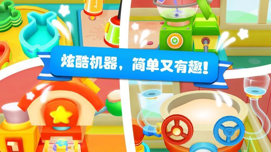 宝宝巴士雪糕工厂游戏官网下载图4:
