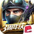 全民枪战apk台湾版本 v3.11.1
