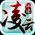 凌云仙迹手游官方网站 v3.1.2