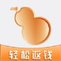 葫芦街返利app官网下载手机版 v1.0.1