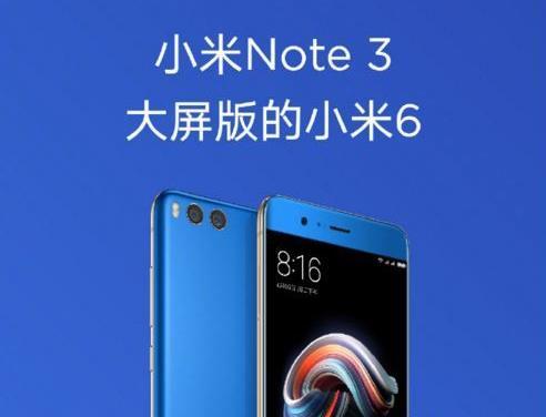 小米Note3和小米6什么不同?小米Note3和小米6对比分析[图]