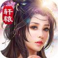 仙侠轩辕传手游官方正式版 v1.0