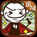 史上最坑爹的游戏14游戏官方网站正版 v2.0.05