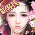 御剑情缘新客栈红尘客栈官网最新版免费下载 v1.8.8