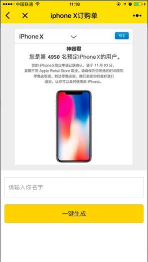 朋友圈iPhone x订购单怎么弄?iPhone x装逼订单生成方法[多图]