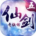 大宇仙剑奇侠传5IOS最新版本官网免费下载 v0.8.00