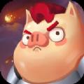傲世堂猪与地下城手游官网正版 v1.1.0