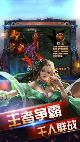 地狱烈焰游戏IOS苹果免费版图2: