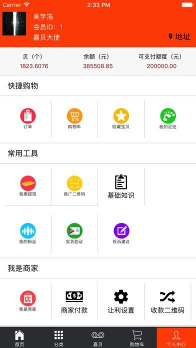 嘉贝鱼分享商城app官网下载手机版图片3