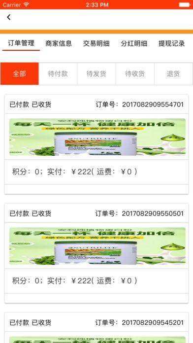 嘉贝鱼分享商城app官网下载手机版图片5