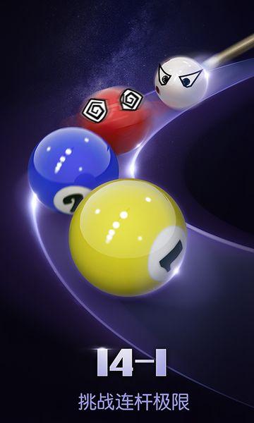 台球帝国游戏安卓版图4: