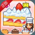 ��意蛋糕店�荣�破解版 v2.0.0