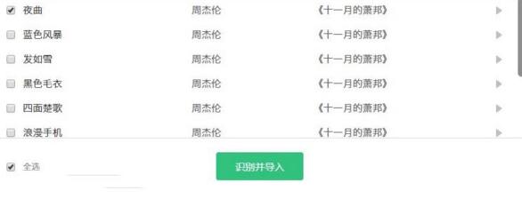 QQ音乐怎么导入虾米和网易云音乐歌单?QQ音乐一键导入方法介绍[多图]