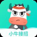 小牛接招官方app软件下载 v1.0.0
