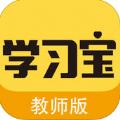 学习宝教师版app官方下载 v1.0.0