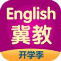 冀教英语学生端手机版