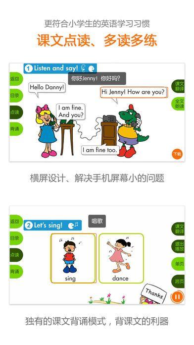 冀教英语学生端软件app下载手机版图片1