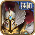 酷游网络英雄来挂机游戏官方网站唯一下载地址 v1.0.4