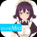 3D少女Mio汉化版