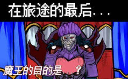 魔王瞒着勇者藏起了圣剑游戏图2
