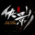 侠影惊鸿官方最新版唯一指定游戏下载地址 v1.4.4676