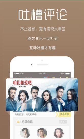 爱心影视官方app手机版下载图4: