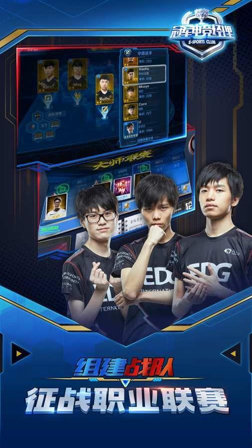 冠军电竞经理游戏官方网站下载手机版图2:
