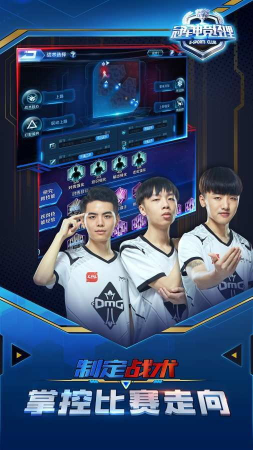 冠军电竞经理游戏官方网站下载手机版图4: