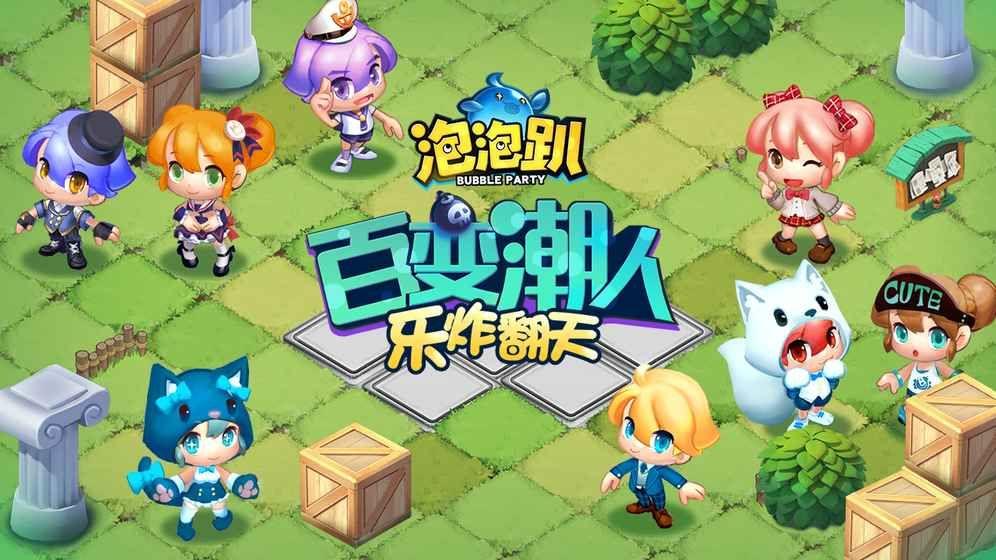 网易游戏泡泡趴手游官方正式版图4: