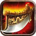一刀屠龙传ios苹果游戏 v1.0