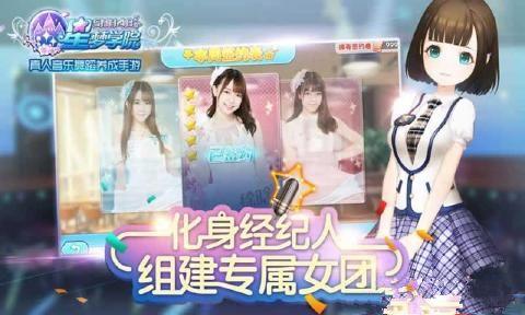 SHN48星梦学院音游官方手游公测下载图2: