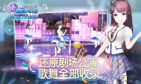 SHN48星梦学院音游官方手游公测下载图4: