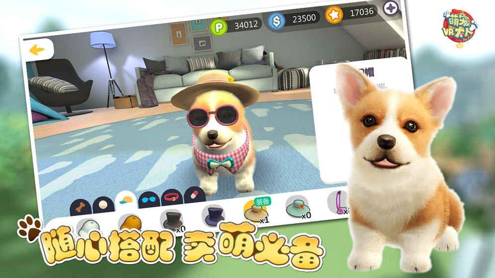 萌宠驾到VR游戏官方安卓版图2: