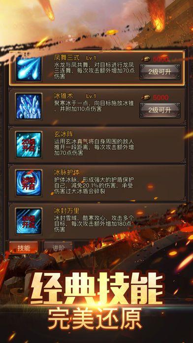 裁决烈焰官网最新版本图4: