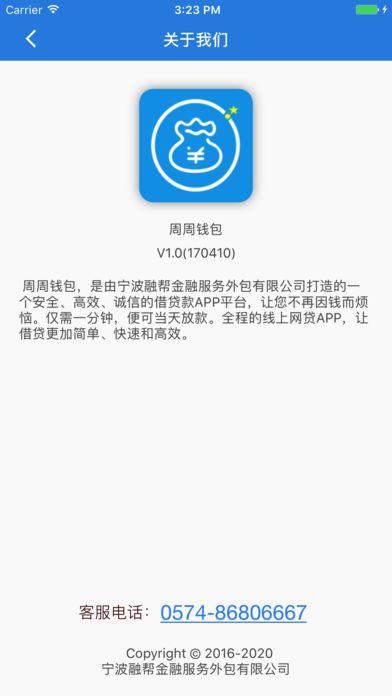 周周钱包贷款官方app下载手机版图5: