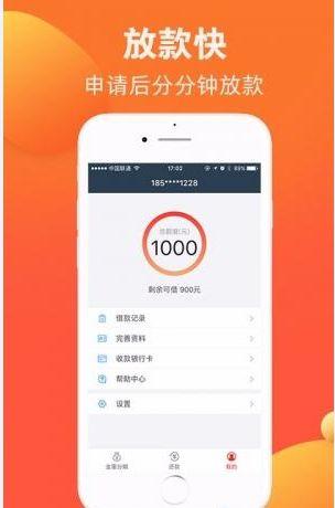金蛋分期iphone苹果版app下载安装图片1