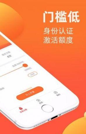 金蛋分期iphone苹果版app下载安装图2: