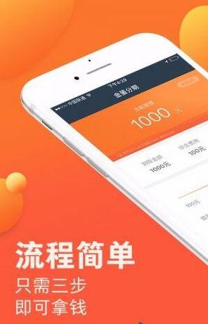 金蛋分期单期贷app官方下载手机版图片3