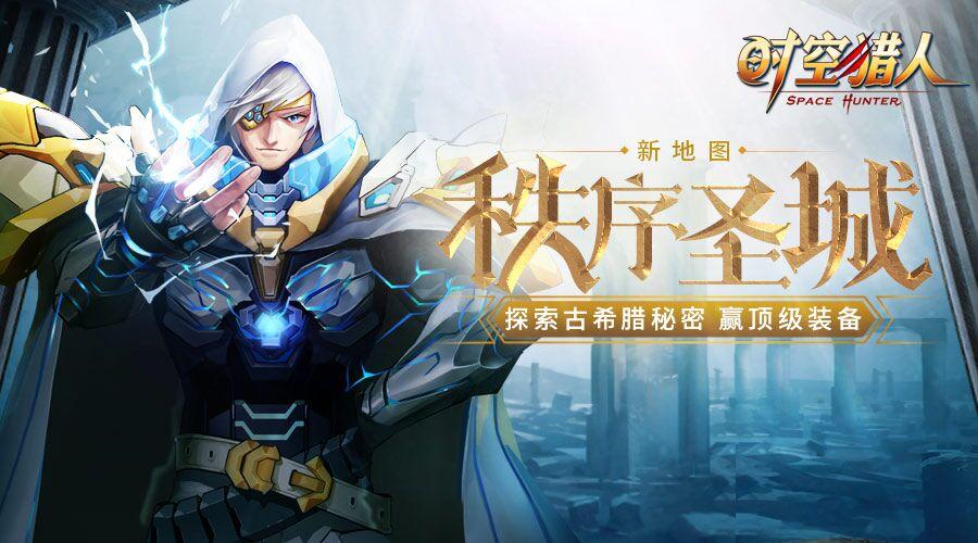 时空猎人9月20日更新公告 新区域秩序圣城开放、神威烈焰新装备上线[图]