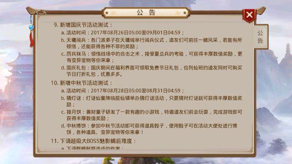 问道手游2017国庆节活动大全 2017十一活动汇总[图]